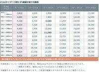 ML-3670-3673/価格表