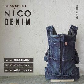 【デニム 抱っこ紐 キューズベリー 公式】NICO(ニコ)抱っこ紐 日本製 3年修理保障 首すわり(約4か月)から3歳まで使用可 抱っこ紐 おしゃれ 男性 抱っこひも だっこひも 送料無料 あす楽
