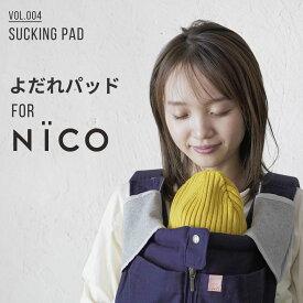 キューズベリー 抱っこ紐 抱っこひも cuse berry よだれパッド NICO専用 5カラー ベビー新生児 丸洗いOK 日本製 オリジナルカラー 綿95%/ポリウレタン5% ふんわり やわらか 伸縮性