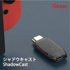 シャドウキャスト 大人気GENKIシリーズ最新作 ニンテンドースイッチ プレイステーション 3 4 5 NintendoSwitch PS3 PS4 PS5 放送 録画 Youtube ニコニコ TikTok 動画 生放送 GENKI ShadowCast 並行輸入 日本語説明書 Cyberplugs