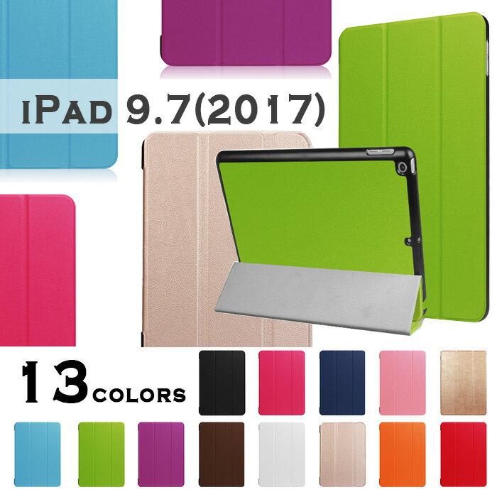 2017new iPad Pro 12.9インチ iPad Pro 9.7インチ ケース カバー 新型ipad スタンド機能付き カラフル レザー調 シンプル タブレットケース アイパッドプロ アップル ビジネス カード収納 画面全体を覆うので液晶画面しっかりガード 持ち運びにも安心です 送料無料