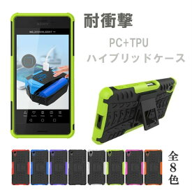iPhoneX iPhoneXR iPhoneXS Max Xperia XZ Premium SO-04J Xperia XZ1 SO-01K XperiaXZ1 Compact Xperia X Performance SOV33 SO-04H 502SO ZenFone3 (ZE520KL) Xperia XZs バンパー 背面カバー エクスペリア 背面ケース 耐衝撃 頑丈 保護カバー スマホケース 送料無料