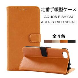 AQUOS EVER SH-02J アクオスフォン 手帳型 スマホケース 手帳型カバー AQUOS R SH-03J スタンド機能 カード入れ ポケット付 横開き シンプル ビジネス 無地 プレゼント アクオスエバー アクオスアール 送料無料