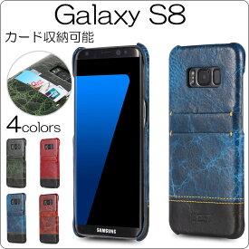 Galaxy S8 レザー調背面保護カバー ギャラクシーS8 SC-02J SCV36 背面カバー ギャラクシー S8 シンプル カッコイイ 背面ケース カード収納 カードポケット ビジネスに最適!!!定番の背面保護ケース♪♪プレゼントにもおすすめ♪大人っぽい カード収納付き 送料無料