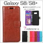 GalaxyS8GalaxyS8+ギャラクシー手帳型カバーケースカード入れギャラクシーS8ギャラクシーS8+ポケット付シンプルビジネスプレゼントS8S8+無地横開きSC-02JSCV36SC-03JSCV35カード収納付きスタンド機能男性用女性用送料無料