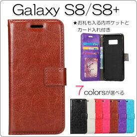 Galaxy S8 Galaxy S8+ ギャラクシー 手帳型カバー ケース カード入れ ギャラクシーS8 ギャラクシーS8+ ポケット付 シンプル ビジネス プレゼント S8 S8+ 無地 横開き SC-02J SCV36 SC-03J SCV35 カード収納付き スタンド機能 男性用 女性用 送料無料