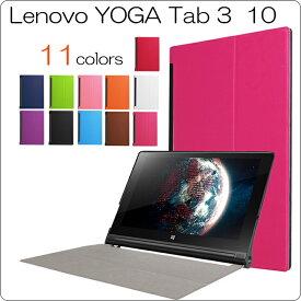 Lenovo YOGA Tab 3 10 レノボ ケース カバー スタンド機能付き ヨガタブレット3 カラフル レザー調 シンプル タブレットケース 薄型 軽量 タブレットカバー tab3 ビジネス カラーバリエーション豊富 開きやすい構造 送料無料