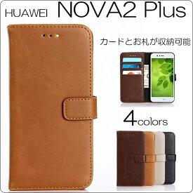 HUAWEI nova 2 Plus ファーウェイ nova 2 Plus マホケース 手帳型ケース ファーウェイ nova 2 Plus ノバ2プラス 手帳型 スマホケース 手帳型カバー スタンド機能 カード入れ ポケット付 シンプル ビジネス プレゼント 無地 横開き 送料無料