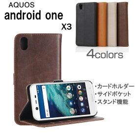 Android One X3 京セラ AndroidOneX3 ケース 手帳型 android one X1 Yモバイル アンドロイドワン androidoneX1 手帳型ケース Androidone アンドロイド スマホケース 手帳型カバー スタンド機能 カード入れ ポケット付 シンプル ビジネス プレゼント 無地 横開き 送料無料