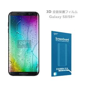 Galaxy Note9 Galaxy S8 SC-02J SCV36 Galaxy S8+ SC-03J SCV35 3D曲面専用 保護フィルム キズ防止 ラウンドエッジ加工 衝撃吸収 飛散防止 ギャラクシー S8/S8+ S8プラス ソフトエッジ設計 液晶保護シート クリア 超薄型 全面保護フィルム 気泡が入りにくい 送料無料