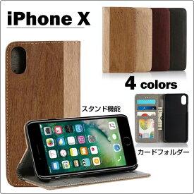 iPhoneXS Max スマホケース iPhoneXR iPhoneXS iPhoneX 手帳型 ケース アイフォンテン 木目調 横開き カジュアル 木目調 シンプ iPhone ケース 人気のシンプルなデザイン 男女共用 二つ折り スタイリッシュ スタンド機能 カード入れ サイドポケット ベルトなし 送料無料