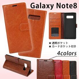 マホケース Galaxy Note8 ケース Galaxy Note 8 横開き 人気のシンプルなデザイン カジュアル レザー調 手帳型ケース カードポケット スタンド機能 ギャラクシー ノート8 スタイリッシュ 二つ折り 軽量 スタンド機能 カード入れ サイドポケット ビジネス 送料無料