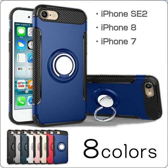 スマホケース iPhone8 iPhone7 ケース バンカーリング一体型 カバー 背面型 アイフォン8 iPhone8ケース アイフォン カジュアル iPhone 8 Plus iPhone 7 Plus メタリック調フレーム 高品質 超薄型 軽量 耐衝撃 スタイリッシュ リングスタンド バンカーリング 送料無料