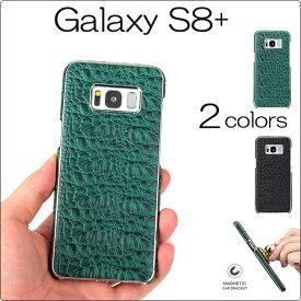 Galaxy S8+ ギャラクシー 背面カバー レザー背面保護カバー galaxy S8Plus s8プラス シンプル カッコイイ クロコダイル型押 背面ケース Galaxy ギャラクシー ビジネスに最適!!!定番の背面保護ケース♪♪プレゼントにもおすすめ♪大人っぽい ビジネスに最適! 送料無料
