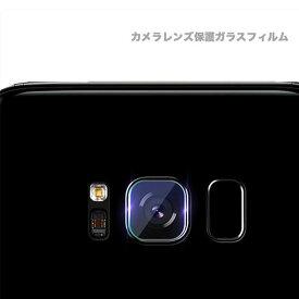 Galaxy S8 ガラスフィルム ギャラクシー SC-02J SCV36 Galaxy S8+ SC-03J SCV35 カメラレンズフィルム カメラフィルム 超薄型 キズ防止 カメラレンズ クリア 保護シート galaxy S8/S8+ S8プラス sc02j scv36 sc03j scv35 送料無料