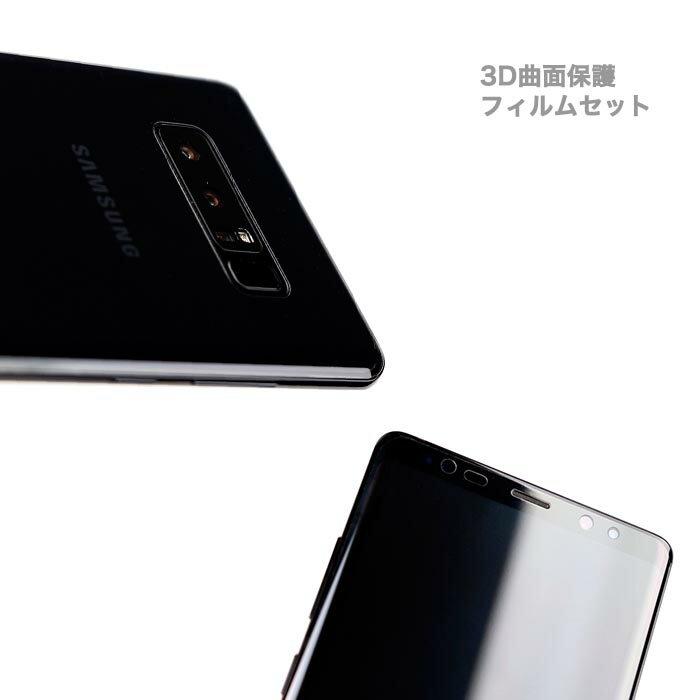 Galaxy Note8 全面保護フィルム Galaxy S9 SC-02K SCV38 Galaxy S9+ SC-03K SCV39 背面保護フィルム 薄型ラウンドエッジ加工 キズ防止 液晶保護フィルム カメラレンズフィルム 液晶保護シート カメラレンズ保護 気泡入りにくい 衝撃吸収 飛散防止 2枚セット 送料無料