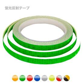 反射光テープ 貼るだけで夜間暗いところでの視認性をアップ 反射テープ 8m 自転車 ベビーカー ランドセル 暗いところで光るテープ テープライト グリーン ブルー レッド ホワイト オレンジ イエロー ステッカー おしゃれ 送料無料