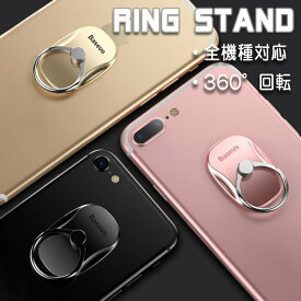 Baseus RingBracket バンカーリング スマートフォン タブレットPC用 リングスタンド 360度回転 180度スイング 落下防止リング 全機種対応 落下防止 ホールドリング スタンド ホルダー iPhone iPad GALAXY XPERIA 指輪型 スマホリング ステンレス 金属製 繰り返し 送料無料