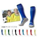 R-BAO ジュニア 子供用 スポーツ靴下 ロンバオ サッカーソックス サッカーストッキング 21.5cm〜23.5cm 全10色 吸湿性…