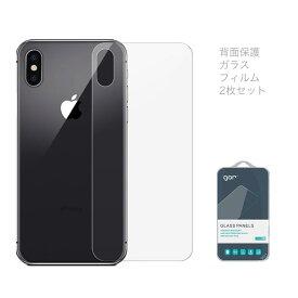 iPhoneX用 背面保護ガラスフィルム 2枚セット 0.3mm ガラスフィルム gor 正規品 アイフォンテン 背面保護フィルム2枚セット 薄型 透過性 高品質 カメラレンズフィルム 指紋防止 ワイヤレス充電対応 iPhoneXS MAX iPhoneX iPhoneXR 送料無料