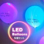 バルーンLED風船光る風船LEDライト内蔵光るふうせんラテックスバルーンプロポーズサプライズウエディングフラッシュモブイルミネーションデコレーション装飾飾り発光点灯照明輝く5個入り送料無料