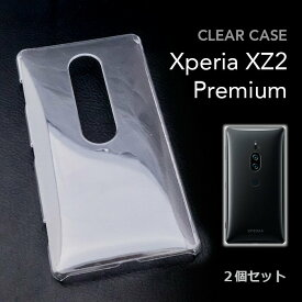 Xperia XZ2 Premium SO-04K docomo SOV38 au 背面カバー 2個セット クリアケース 背面型ハードケース デコ素材 ハンドメイド 透明 薄型 軽量 エクスペリア XZ2 プレミアム SO-04K SOV38 ワイヤレス充電 2個 耐衝撃 カメラレンズ保護 ピッタリとフィット 送料無料