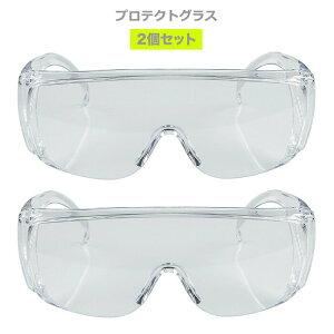 メガネ 2個セット ウイルス対策 花粉対策 ゴーグル お買得 2個セット マスク対応 近視めがね対応 飛沫予防 保護メガネ くもりにくい 花粉 飛沫防止 男女兼用 防塵 安全 軽量 クリア 細菌 作業