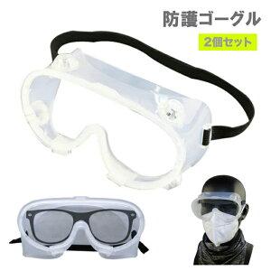 保護メガネ 2個セット 防護メガネ 防護ゴーグル 保護めがね ウイルス対策 マスク併用 花粉症対策 ゴーグル ウイルス対策 飛沫予防 花粉 飛沫防止 防塵 保護めがね 防塵ゴーグル 安全 作業 め