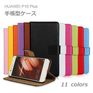 HUAWEI P10 Plus ファーウェイ ファーウェイP10プラス ファーウェイP10 Plus 手帳型 手帳型ケース P10plus スタンド機能 カード入れ ポケット付 シンプル ビジネス プレゼント 無地 横開き スマホケ