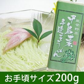 金沢仕込み 中島菜手延そうめん200g