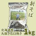 北海道そば花一文 「石臼挽き」そば粉 1kg