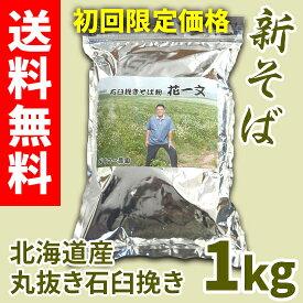 【初回限定】キャンペーン価格!送料無料!! 北海道そば花一文 「石臼挽き」そば粉 1kg
