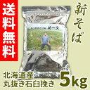 北海道そば花一文 「石臼挽き」そば粉 5kg