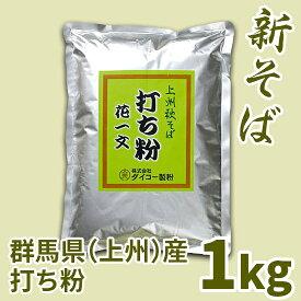 上州秋そば花一文打ち粉 1kg