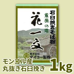 草原の雫花一文「石臼挽き」 1kg