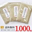 にぼし粉 塩無添加 瀬戸内海産 だし 100g×3袋 送料無料