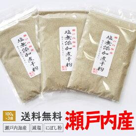 煮干し粉 塩無添加 瀬戸内海産 だし 出汁 100g×3袋 送料無料