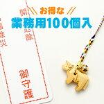 開運干支「子」本つげ製根付鈴付☆お得な100個セット☆
