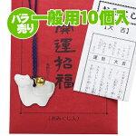 開運干支「子」セラミック製根付・おみくじ付き(10個セット)