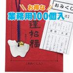 開運干支「子」セラミック製根付・おみくじ付き☆お得な100個セット☆