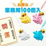 開運干支「子」新えとカラー根付鈴付☆お得な100個セット☆
