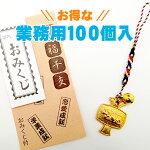 開運干支「子」おみくじ付き小槌型根付☆お得な100個セット☆