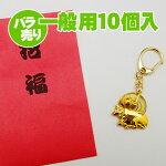 開運干支「子」えと5円玉鈴付キーホルダー(10個セット)