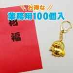 開運干支「子」えと5円玉鈴付キーホルダー☆お得な100個セット☆