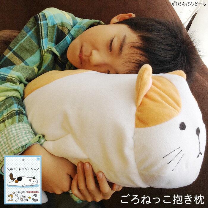 【ねこ】【枕】【メール便不可】かわいいニャンコの抱き枕全16種類