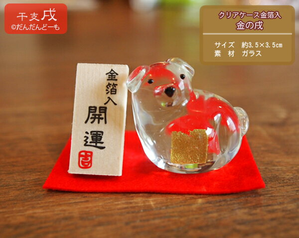 【日本製金箔】【ガラス置物】【イヌ】【メール便不可】干支・戌 【金箔入・硝子飾り】一つ一つ丁寧に手作りしました。