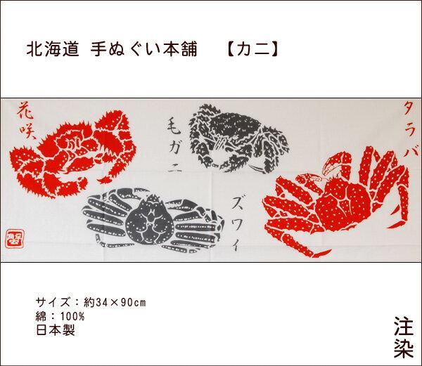 北海道手ぬぐい本舗 カニ(注染)花咲・ズワイ・毛ガニ・タラバ!カニ祭り