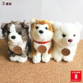 【秋田犬】【ぬいぐるみ】【マサル】【メール便不可】かわいい 秋田犬のぬいぐるみ Mサイズ 全3種類