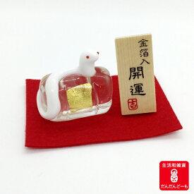 【日本製金箔】【干支 へび】【巳】【再生のシンボル】【幸運招く】干支 巳・金箔入りのガラス細工。金俵の上に白蛇が。
