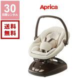 【30日間レンタル】アップリカスマートスウィングDXウッディブラウンベビーラック往復送料無料